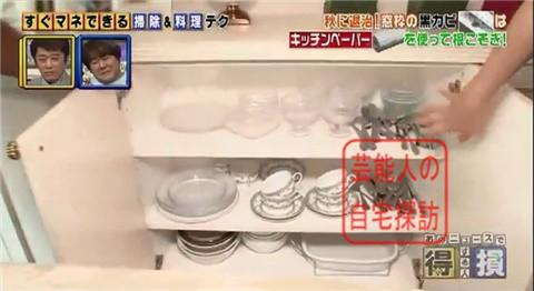 小倉優子の豪華マンション064