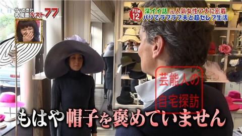 フジテレビアナ・中村江里子の優雅なパリ生活065