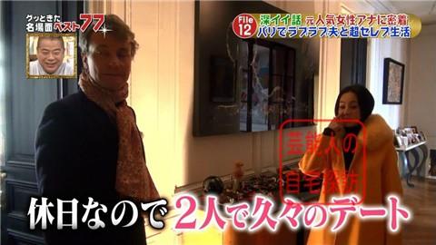 フジテレビアナ・中村江里子の優雅なパリ生活041