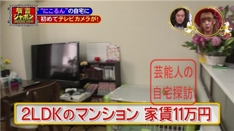 藤田ニコル(にこるん)の自宅008