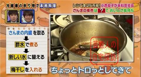 小倉優子の豪華マンション215