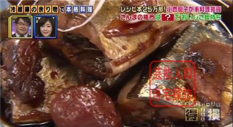 小倉優子の豪華マンション217