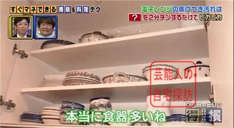小倉優子の豪華マンション089
