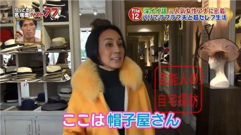 フジテレビアナ・中村江里子の優雅なパリ生活049