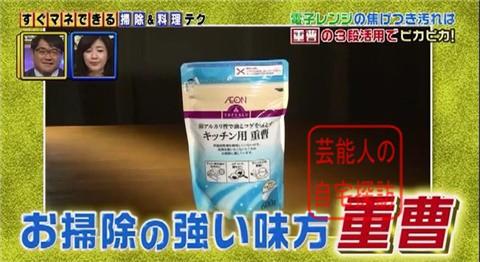 小倉優子の豪華マンション110