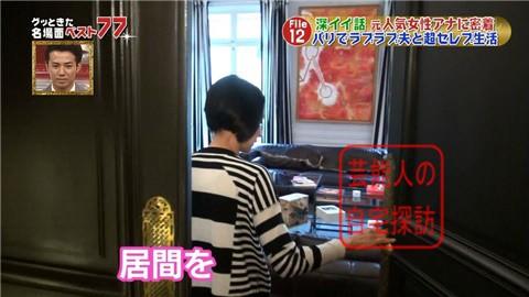 フジテレビアナ・中村江里子の優雅なパリ生活018