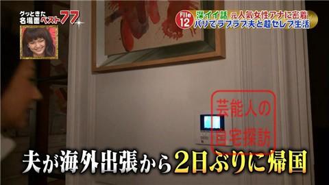 フジテレビアナ・中村江里子の優雅なパリ生活027