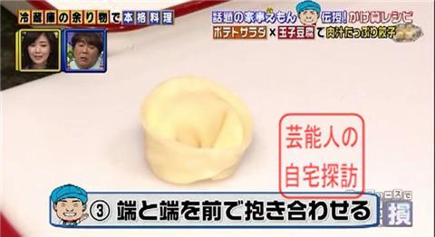 小倉優子の豪華マンション183