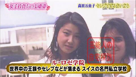 高田万由子のセレブすぎる生い立ち028