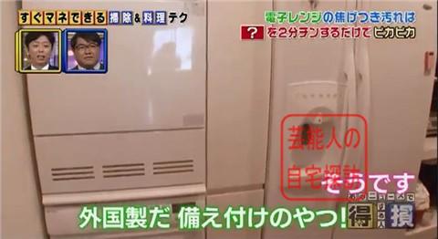 小倉優子の豪華マンション093