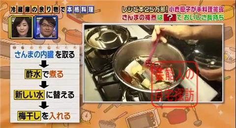 小倉優子の豪華マンション213
