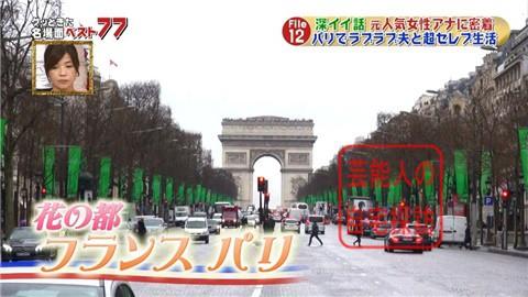 フジテレビアナ・中村江里子の優雅なパリ生活001