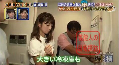 小倉優子の豪華マンション145
