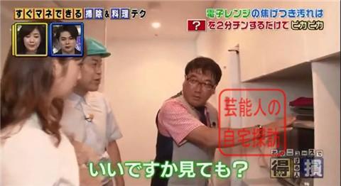小倉優子の豪華マンション104