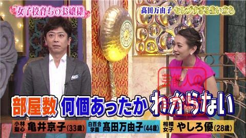 高田万由子のセレブすぎる生い立ち024