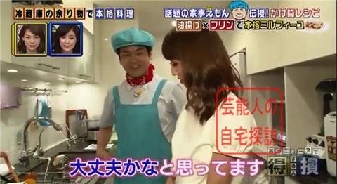 小倉優子の豪華マンション243