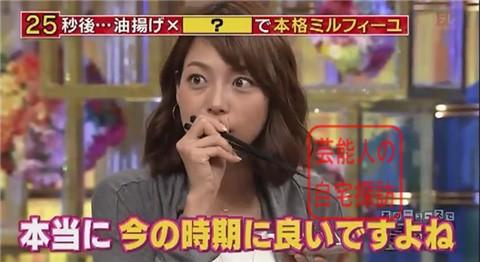 小倉優子の豪華マンション226