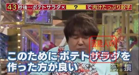 小倉優子の豪華マンション170
