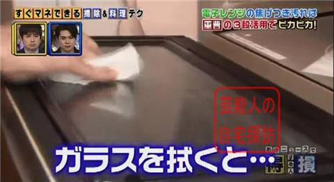 小倉優子の豪華マンション122
