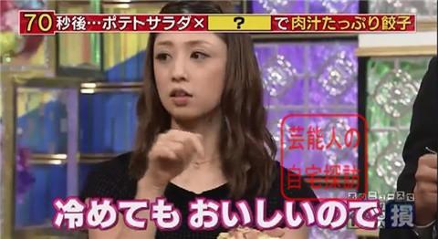 小倉優子の豪華マンション169