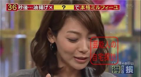 小倉優子の豪華マンション224
