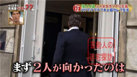 フジテレビアナ・中村江里子の優雅なパリ生活048