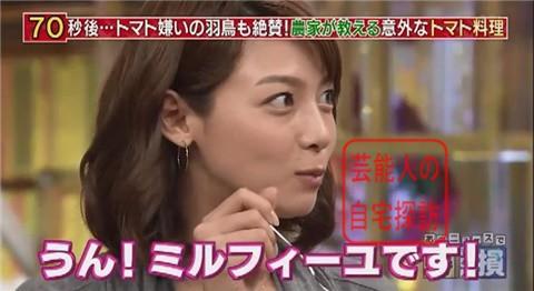 小倉優子の豪華マンション259