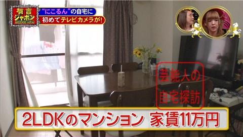 藤田ニコル(にこるん)の自宅009