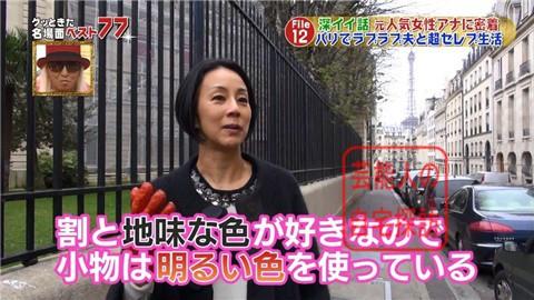 フジテレビアナ・中村江里子の優雅なパリ生活007
