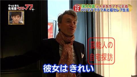 フジテレビアナ・中村江里子の優雅なパリ生活045