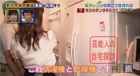 小倉優子の豪華マンション092