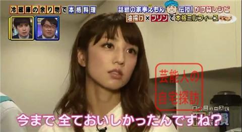 小倉優子の豪華マンション240
