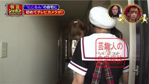 藤田ニコル(にこるん)の自宅006