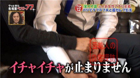 フジテレビアナ・中村江里子の優雅なパリ生活039