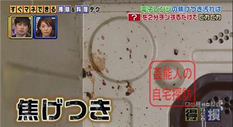小倉優子の豪華マンション106