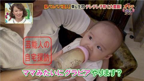 東MAXの娘・詩歌ちゃん011