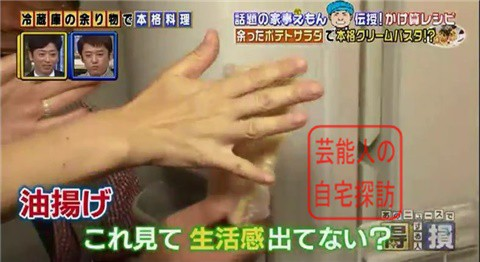 小倉優子の豪華マンション150