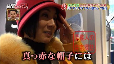 フジテレビアナ・中村江里子の優雅なパリ生活059