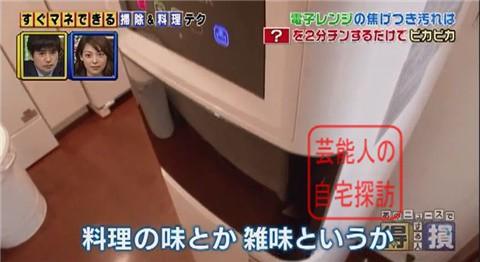 小倉優子の豪華マンション100