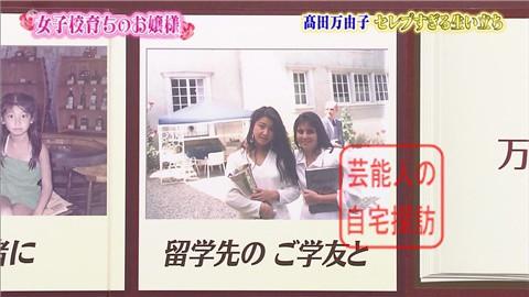 高田万由子のセレブすぎる生い立ち025