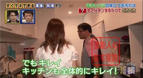 小倉優子の豪華マンション102