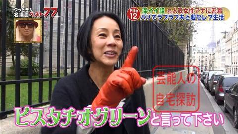 フジテレビアナ・中村江里子の優雅なパリ生活009