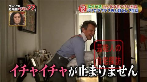 フジテレビアナ・中村江里子の優雅なパリ生活038