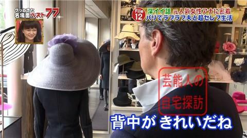 フジテレビアナ・中村江里子の優雅なパリ生活064