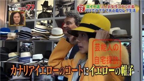 フジテレビアナ・中村江里子の優雅なパリ生活052