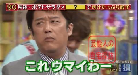 小倉優子の豪華マンション166