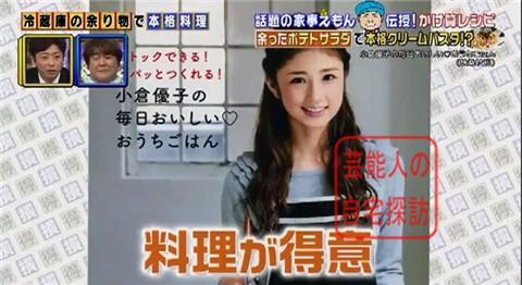 小倉優子の豪華マンション141