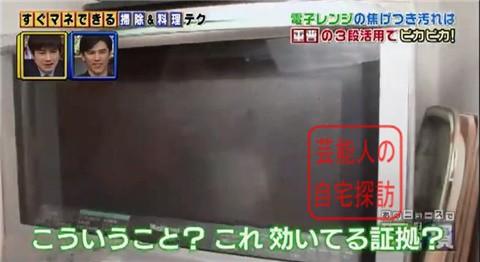 小倉優子の豪華マンション119