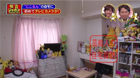 藤田ニコル(にこるん)の自宅016