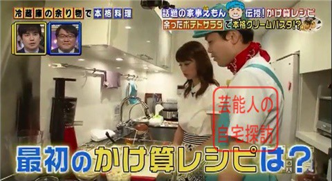 小倉優子の豪華マンション155